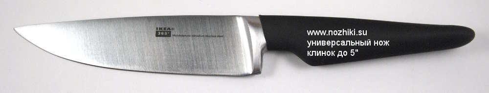 коренчатый нож или дамский угодник
