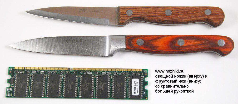 малый нож и чуть побольше