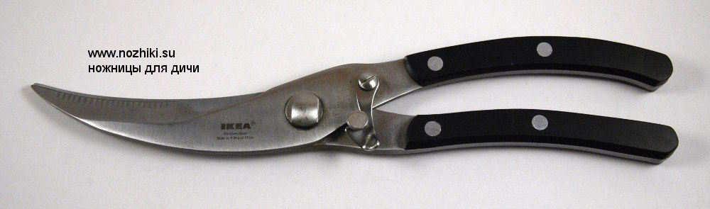 ножницы для дичи
