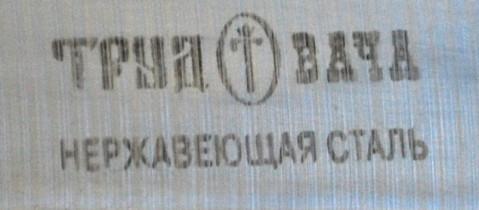 логотип Труд Вача