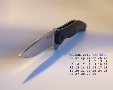фото ножа CRKT Summa - обои с календарем на апрель 2010