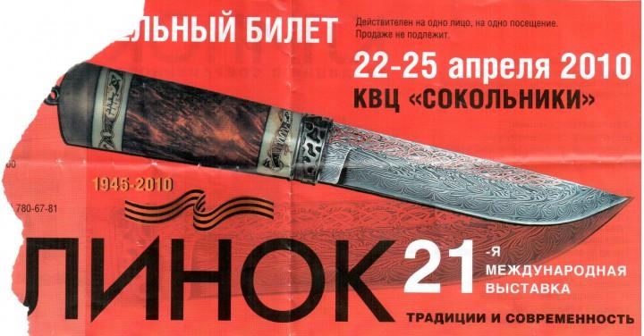 пригласительный билет на Клинок-2010 - лицевая сторона