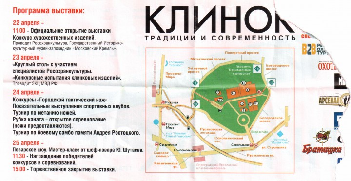 программа выставки и схема проезда на Клинок