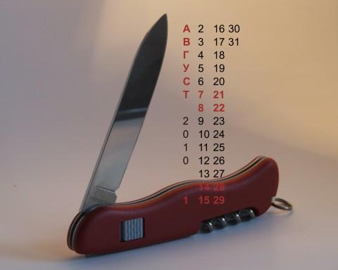 нож со штопором - обои-календарь на август 2010