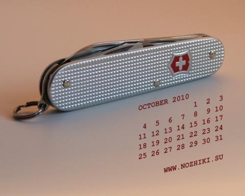календарь на рабочий стол октябрь 2010 года с фото ножа