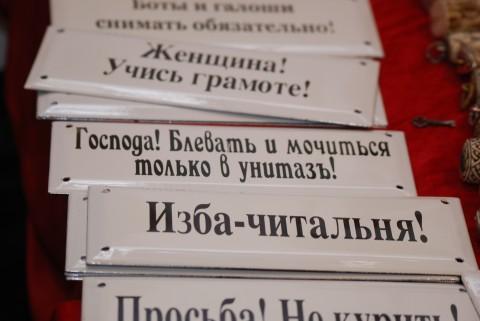 юмористические таблички