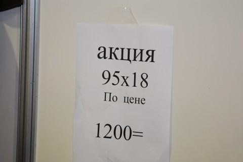 акция 95Х18 по цене 1200=