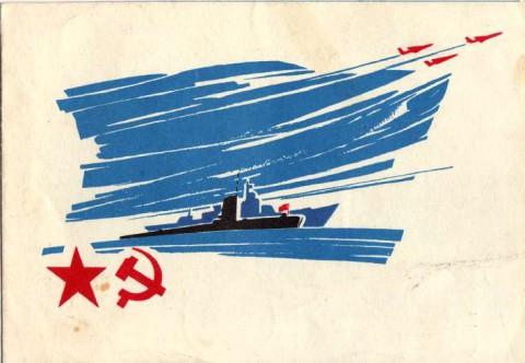 открытка с Днем СА и ВМФ