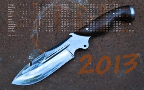 календарь на 2013 год на обои рабочего стола